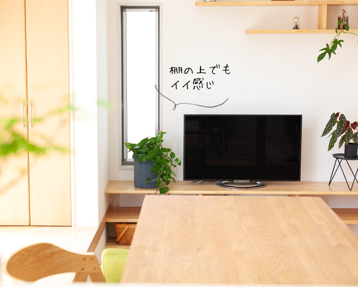 テレビ台に植木鉢飾ったイメージ